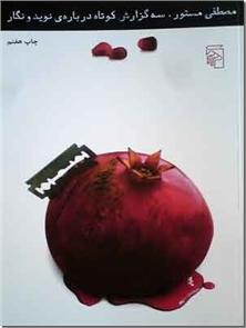 کتاب سه گزارش کوتاه درباره نوید و نگار - داستان ایرانی - خرید کتاب از: www.ashja.com - کتابسرای اشجع