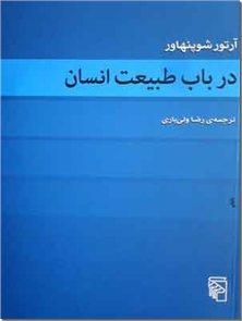 کتاب در باب طبیعت انسان - مقالات شوپنهاور در باب اخلاق، حقوق و سیاست - خرید کتاب از: www.ashja.com - کتابسرای اشجع