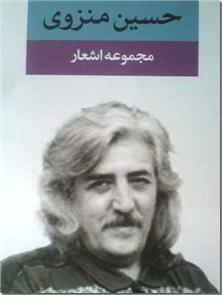 کتاب مجموعه اشعار حسین منزوی - شاعران معاصر - خرید کتاب از: www.ashja.com - کتابسرای اشجع