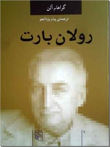 کتاب رولان بارت - اندیشه گران انتقادی جهان در حوزه علوم انسانی - خرید کتاب از: www.ashja.com - کتابسرای اشجع