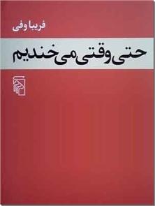 کتاب حتی وقتی می خندیم - مجموعه داستان - خرید کتاب از: www.ashja.com - کتابسرای اشجع