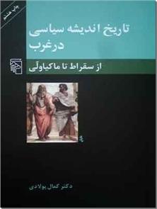 کتاب تاریخ اندیشه سیاسی در غرب از سقراط - تاریخ اندیشه سیاسی در غرب از سقراط تا ماکیاولی - خرید کتاب از: www.ashja.com - کتابسرای اشجع