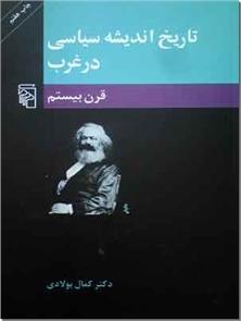 کتاب تاریخ اندیشه سیاسی در غرب - قرن بیستم - تاریخ اندیشه سیاسی در غرب  قرن 20 - خرید کتاب از: www.ashja.com - کتابسرای اشجع