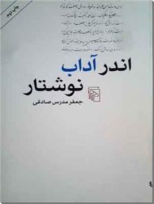 کتاب اندر آداب نوشتار - فن نگارش و علامت گذاری - خرید کتاب از: www.ashja.com - کتابسرای اشجع