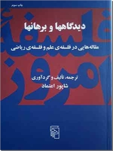 کتاب دیدگاهها و برهانها - مقاله هایی در فلسفه علم و فلسفه ریاضی - خرید کتاب از: www.ashja.com - کتابسرای اشجع
