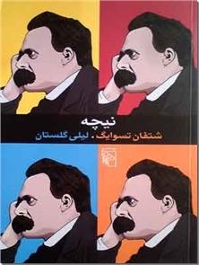 کتاب نیچه - زندگی و اندیشه های فردریش ویلهلم نیچه - خرید کتاب از: www.ashja.com - کتابسرای اشجع