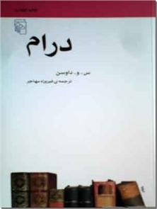 کتاب درام - تاریخچه درام و کاربردهای آن - خرید کتاب از: www.ashja.com - کتابسرای اشجع