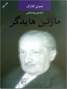 کتاب مارتین هایدگر - اندیشه گران انتقادی جهان در حوزه علوم انسانی - خرید کتاب از: www.ashja.com - کتابسرای اشجع