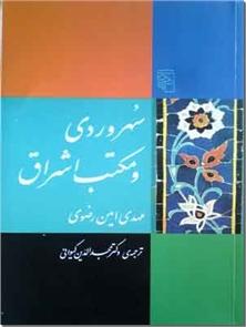کتاب سهروردی و مکتب اشراق - سرگذشت سهروردی معروف به شیخ اشراق - خرید کتاب از: www.ashja.com - کتابسرای اشجع