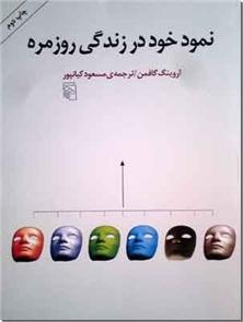 کتاب نمود خود در زندگی روزمره - نقش اجتماعی خود - خرید کتاب از: www.ashja.com - کتابسرای اشجع