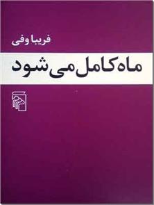 کتاب ماه کامل می شود - فریبا وفی - رمان ایرانی - خرید کتاب از: www.ashja.com - کتابسرای اشجع