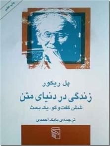 کتاب زندگی در دنیای متن - شش گفت و گو، یک بحث - خرید کتاب از: www.ashja.com - کتابسرای اشجع