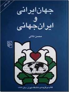 کتاب جهان ایرانی و ایران جهانی - تحلیل رویکرد جهانگرایانه در رفتار، فرهنگ و تاریخ ایرانیان - خرید کتاب از: www.ashja.com - کتابسرای اشجع