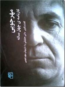 کتاب مهرجویی، کارنامه چهل ساله - گفت و گوی مانی حقیقی با داریوش مهرجویی - خرید کتاب از: www.ashja.com - کتابسرای اشجع