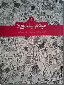 کتاب مردم سلدویلا - چند داستان بلند آلمانی - خرید کتاب از: www.ashja.com - کتابسرای اشجع