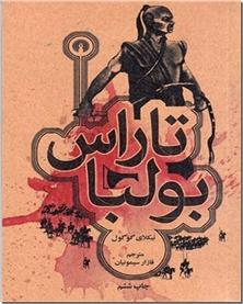 کتاب تاراس بولبا - رمان خارجی - خرید کتاب از: www.ashja.com - کتابسرای اشجع