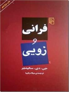 کتاب فرانی و زویی - سالینجر - داستانهای آمریکایی - خرید کتاب از: www.ashja.com - کتابسرای اشجع
