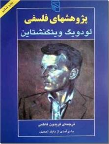 کتاب پژوهشهای فلسفی - معنی شناسی فلسفی - خرید کتاب از: www.ashja.com - کتابسرای اشجع
