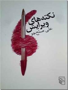 کتاب نکته های ویرایش - نگارش علمی و فنی - خرید کتاب از: www.ashja.com - کتابسرای اشجع