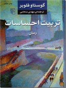 کتاب تربیت احساسات - فلوبر - رمان فرانسوی - خرید کتاب از: www.ashja.com - کتابسرای اشجع