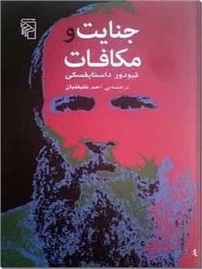 کتاب جنایت و مکافات - شاهکاری از فئودور داستایفسکی - خرید کتاب از: www.ashja.com - کتابسرای اشجع