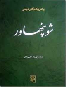 کتاب شوپنهاور - زندگی و اندیشه های شوپنهاور - خرید کتاب از: www.ashja.com - کتابسرای اشجع