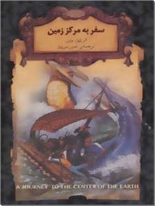 کتاب سفر به مرکز زمین جیبی - رمان تخیلی برای نوجوانان - خرید کتاب از: www.ashja.com - کتابسرای اشجع