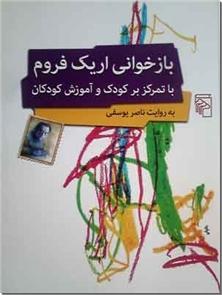 کتاب بازخوانی اریک فروم - با تمرکز بر کودک و آموزش کودکان - خرید کتاب از: www.ashja.com - کتابسرای اشجع
