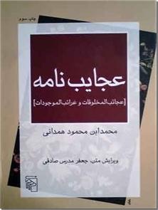 کتاب عجایب نامه - عجائب المخلوقات و غرائب الموجودات - خرید کتاب از: www.ashja.com - کتابسرای اشجع
