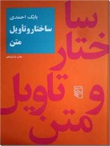 کتاب ساختار و تاویل متن - بررسی ساختاری و شالوده شکنی متن - خرید کتاب از: www.ashja.com - کتابسرای اشجع