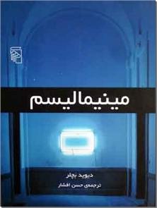 کتاب مینیمالیسم - هنر کمینه گرا - خرید کتاب از: www.ashja.com - کتابسرای اشجع