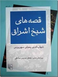 کتاب قصه های شیخ اشراق - داستانهای عرفانی - تصحیح استاد مدرس صادقی - خرید کتاب از: www.ashja.com - کتابسرای اشجع
