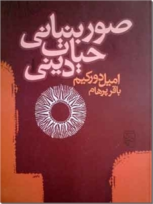 کتاب صور بنیانی حیات دینی - جامعه شناسی دینی و نظریۀ شناسایی - خرید کتاب از: www.ashja.com - کتابسرای اشجع