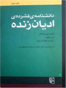 کتاب دانشنامه فشرده ادیان زنده - دانشنامه فشرده - خرید کتاب از: www.ashja.com - کتابسرای اشجع