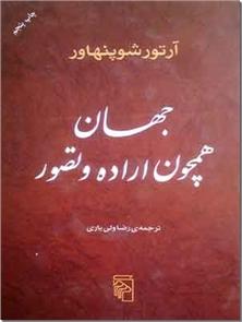 کتاب جهان همچون اراده و تصور - شوپنهاور - شناخت و فلسفه اراده و تصور - خرید کتاب از: www.ashja.com - کتابسرای اشجع