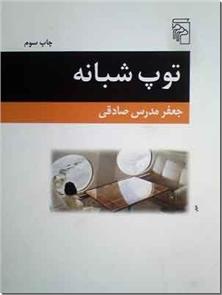 کتاب توپ شبانه - داستان فارسی - خرید کتاب از: www.ashja.com - کتابسرای اشجع