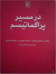 کتاب در مسیر پراگماتیسم - مجموعه مقالاتی درباره پراگماتیسم - خرید کتاب از: www.ashja.com - کتابسرای اشجع