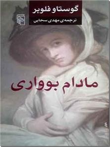 کتاب مادام بواری - مادام بوواری - داستان فرانسوی - فلوبر - خرید کتاب از: www.ashja.com - کتابسرای اشجع