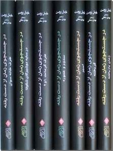 کتاب در جستجوی زمان از دست رفته - دوره 7 جلدی - شاهکاری از مارسل پروست - خرید کتاب از: www.ashja.com - کتابسرای اشجع