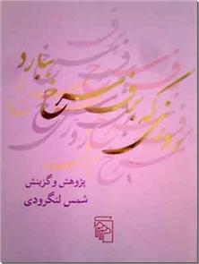 کتاب روزی که برف سرخ ببارد - پژوهش و گزینش شمس لنگرودی - خرید کتاب از: www.ashja.com - کتابسرای اشجع