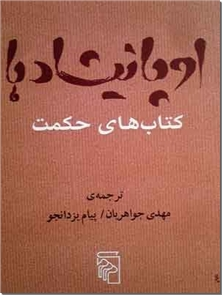 کتاب اوپانیشادها - کتاب های حکمت - اوپانیشادها - خرید کتاب از: www.ashja.com - کتابسرای اشجع