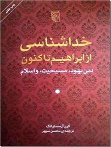 کتاب خداشناسی از ابراهیم تا کنون - دین یهود، مسیحیت و اسلام - خرید کتاب از: www.ashja.com - کتابسرای اشجع