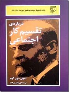 کتاب درباره تقسیم کار اجتماعی - نقش تقسیم کار و روش آن - خرید کتاب از: www.ashja.com - کتابسرای اشجع