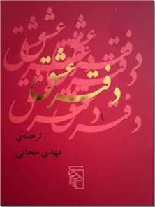کتاب دفتر عشق - جملات کوتاه عاشقانه - خرید کتاب از: www.ashja.com - کتابسرای اشجع
