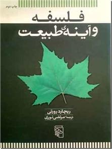 کتاب فلسفه و آینه طبیعت - تحلیل فلسفی - خرید کتاب از: www.ashja.com - کتابسرای اشجع