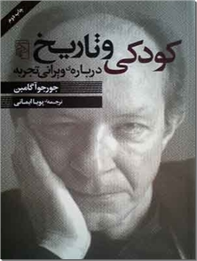 کتاب کودکی و تاریخ - درباره ویرانی تجربه - خرید کتاب از: www.ashja.com - کتابسرای اشجع