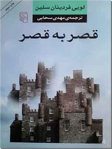 کتاب قصر به قصر - رمان فرانسوی - خرید کتاب از: www.ashja.com - کتابسرای اشجع