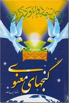 کتاب گنجهای معنوی - دعا، آیات قرآن، حرز، خواص قرآن، احادیث - خرید کتاب از: www.ashja.com - کتابسرای اشجع