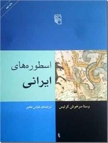 کتاب اسطوره های ایرانی - مجموعه اسطوره های ملل - خرید کتاب از: www.ashja.com - کتابسرای اشجع