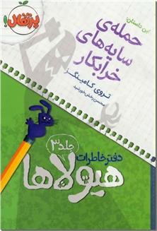 کتاب خانواده آقای ابله - داستانهای نوجوانان - خرید کتاب از: www.ashja.com - کتابسرای اشجع